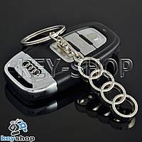 Брелок для авто ключей Audi (Ауди)