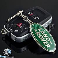 Брелок для авто ключей LAND ROVER (Ленд Ровер)