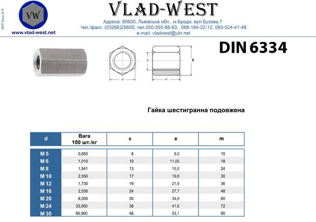 Характеристики гайки удлиненной (гайки муфты) DIN 6334. Таблица веса и чертеж DIN 6334