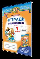 Тетрадь по математике, 1 кл. Ч. 1. Автори: Богданович М.В., Лышенко Г.П.