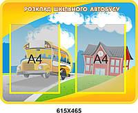 """Стенд """"Расписание школьного автобуса"""""""