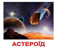 """Карточки большие украинские с фактами """"Космос"""" ламинир., 20 карт., в пак. 16,5*19,5см, Украина, ТМ Вундеркинд"""