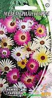 Семена цветов Мезембриантемум (Семена)