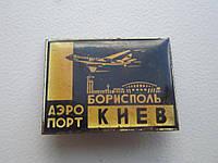 Значок авиация аэропорт Борисполь Киев самолёт