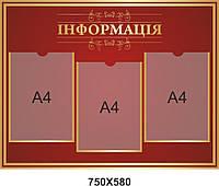 """Стенд прямоугольный """"Информация"""""""