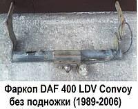 Фаркоп (прицепное) для DAF 400 LDV Convoy (89-06). Без подножки. ДАФ  400 ЛДВ Конвой