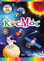 Моя первая энциклопедия. Космос