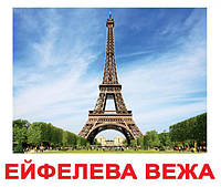 """Карточки большие украинские с фактами, ламинированные """"Визначні пам'ятки"""" 20 карт., в пак. 16,5*19,5см,"""