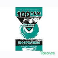 "Книга ""100 тем. Информатика"""