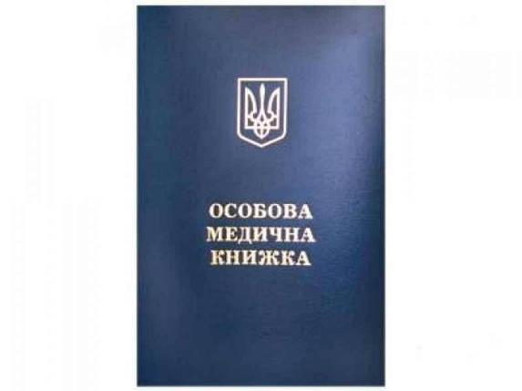 Бланки медичних книжок Монускрипт, фото 2