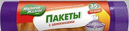 Пакети для сміття Мелочи Жизни, 35 л, 15 шт, з зав'язками