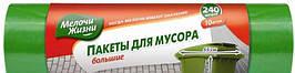Пакети для сміття Мелочи Жизни, 240 л, 10 шт