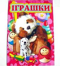 """КП Розмальовка А4 """"Іграшки"""""""