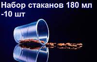 Набор Стаканов одноразовых  180мл(10шт)