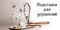 Декоративный органайзер для украшений Deer, фото 1