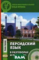 Аршади Башир Персидский язык в разговорах и рассказах. Учебное пособие (+ CD-ROM)