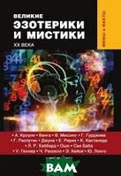 Денис Лобков Великие эзотерики и мистики XX века