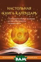 А. В. Пряжникова Настольная книга-календарь. Практическое руководство на каждый день