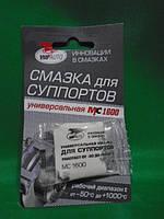 Смазка для суппортов МС 1600 ВмпАвто 5г