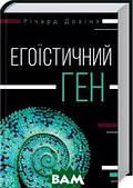 Р. Докінз Егоїстичний ген