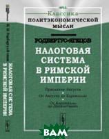 Карл Иоганн Родбертус-Ягецов Налоговая система в Римской империи. Выпуск  11