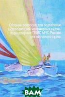 Сборник вопросов для подготовки судоводителей маломерных судов, поднадзорных ГИМС МЧС России для парусного судна. Том 6