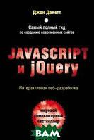Дакетт Джон Javascript и jQuery. Интерактивная веб-разработка