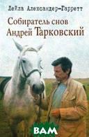 Лейла Александер-Гарретт Собиратель снов Андрей Тарковский