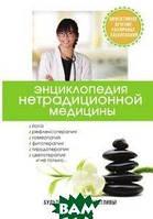 К. Н. Миронов Энциклопедия нетрадиционной медицины