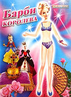 "Одень куклу вырезалка ""Барби королева"", фото 1"
