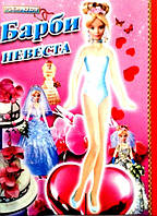 """Вырезалка одень куклу """"Барби невеста"""""""