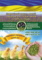 """Полноценный гранулированный комбикорм для гусей и уток """"Старт"""" 1-14 суток"""