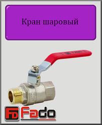 """Кран кульовий Fado Classic 1/2"""" НВ PN40 (ручка)"""