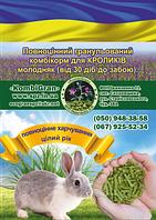 Полноценный гранулированный комбикорм для кролей молодят от 30 дней до забоя