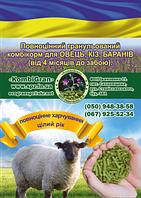 Полноценный гранулированный комбикорм для овец, коз, баранов от 4 меяцев и до забоя