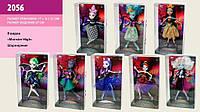 "Кукла ""Monster High"", 8 вида, на шарнире 2056 HN"