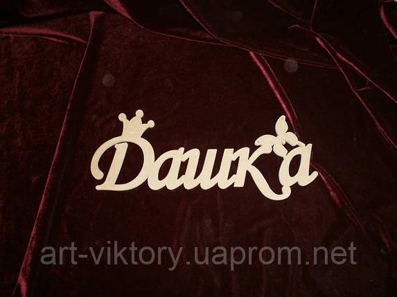Имя Дашка (40 х 16 см), декор, фото 2