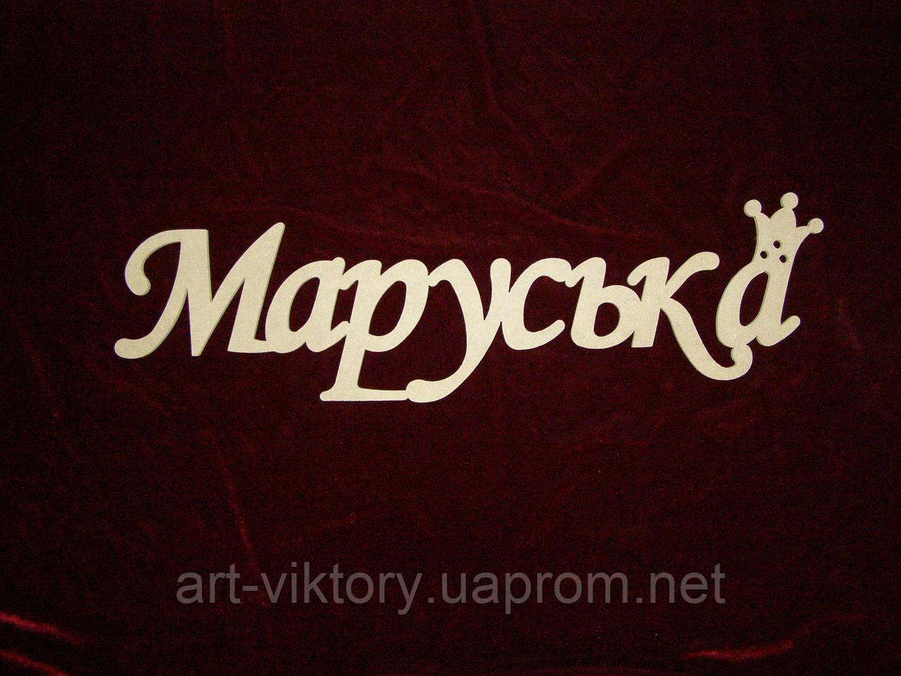 Имя Маруська (58 х 16 см), декор