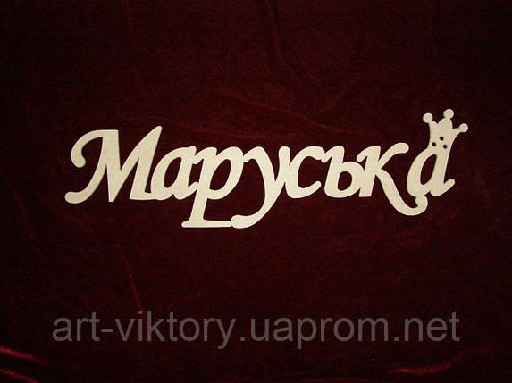 Имя Маруська (58 х 16 см), декор, фото 2