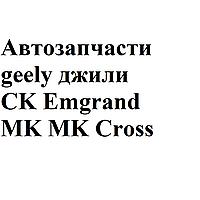 Детали ходовой geely джили CKEmgrand MKMK Cross