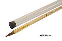 Кисть для акрила №10 с деревянной ручкой, кисть YRE YKА-10, кисти для моделирования акрилом
