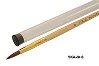 Кисть для акрила №8 с деревянной ручкой и прозрачной ручко, кисть YRE YKА-08, заостренная круглая кисть