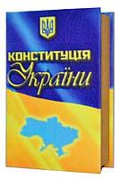 """Сейф-книга """"Конституция"""" Размеры: 27-18-7 см, фото 1"""