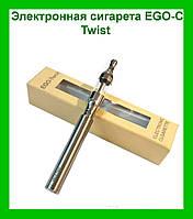 Электронная сигарета EGO-C Twist 1100 mAh!Хит