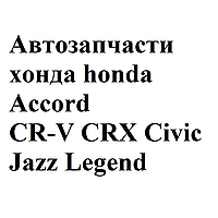 Детали ходовой хонда honda Accord CR-V CRX Civic Jazz Legend