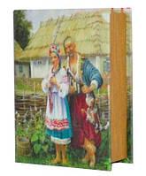 """Сейф-книга """"Украинские мотивы"""" Размеры: 22-16-7 см"""
