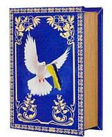 """Сейф-книга """"Голуб"""" Размеры: 22-16-7 см"""