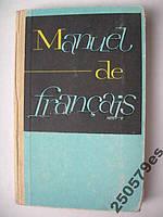 Учебник Французского языка для 1-го курса