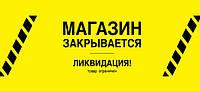ЗАКРЫТИЕ МАГАЗИНА ПО  ул. СЕГЕДСКАЯ, 12  - В СВЯЗИ С ПЕРЕЕЗДОМ !!!!!!!!