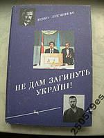 Левко Лукьяненко - Не дам загинуть Україні